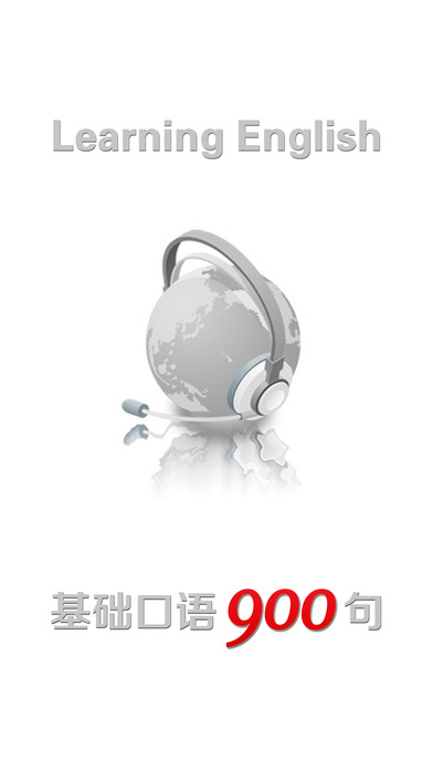 基础英语口语900句离线版HD 发音教练每日英语听力练习截图1