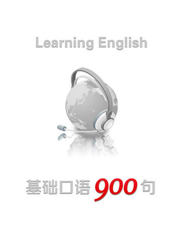 基础英语口语900句离线版HD 发音教练每日英语听力练习截图3