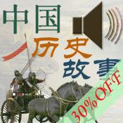 中国历史故事(有声书)