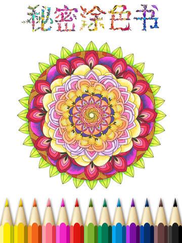 秘密涂色书 - 我的全民手绘填色世界截图3