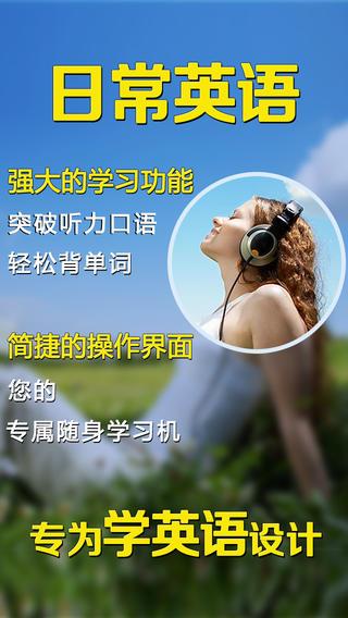 日常生活英语HD 新概念英语口语8000句流利说截图1