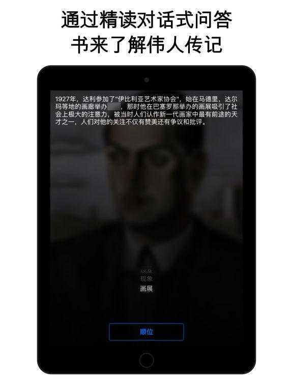 达利 - 互动传记