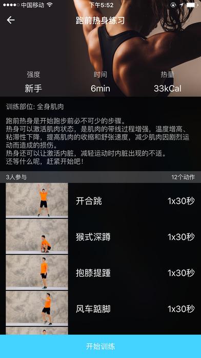 乐跑步截图4