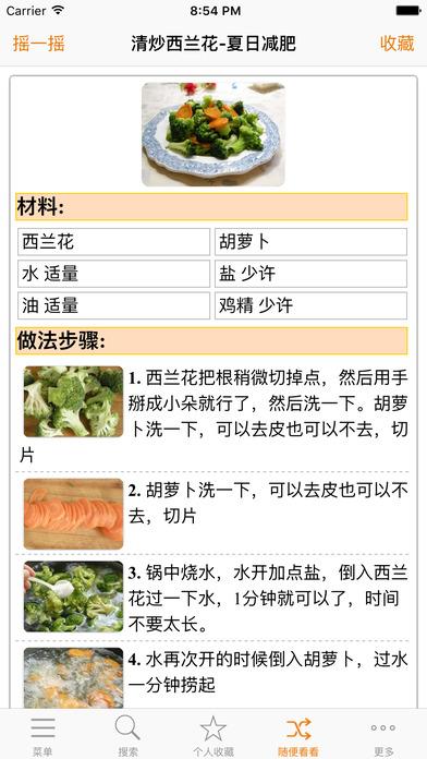 减肥食谱大全截图1