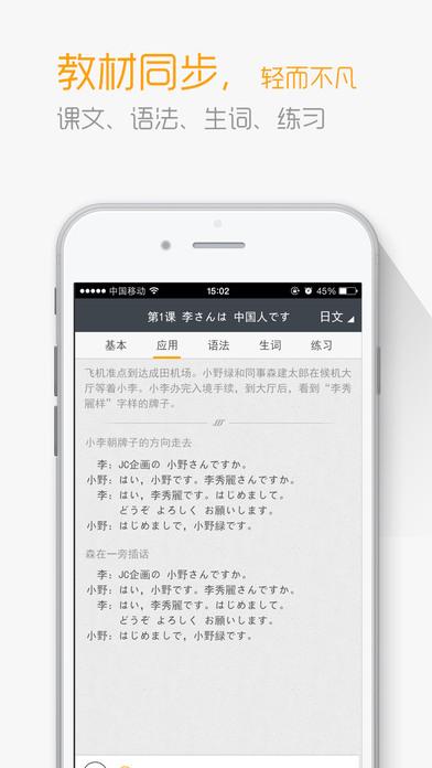 新版中日交流标准日本语截图3