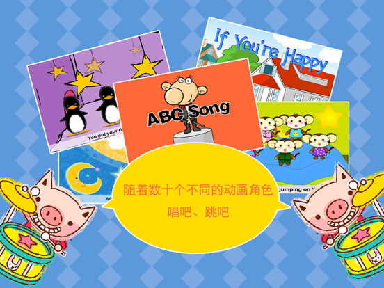 儿童英语儿歌学单词截图6