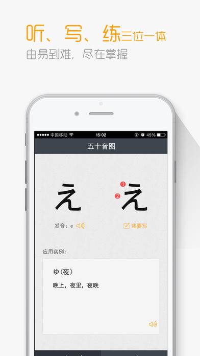 新版中日交流标准日本语截图2