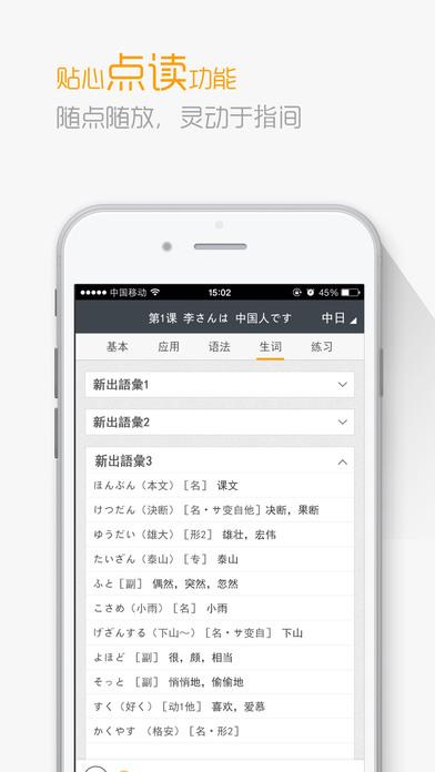 新版中日交流标准日本语截图4