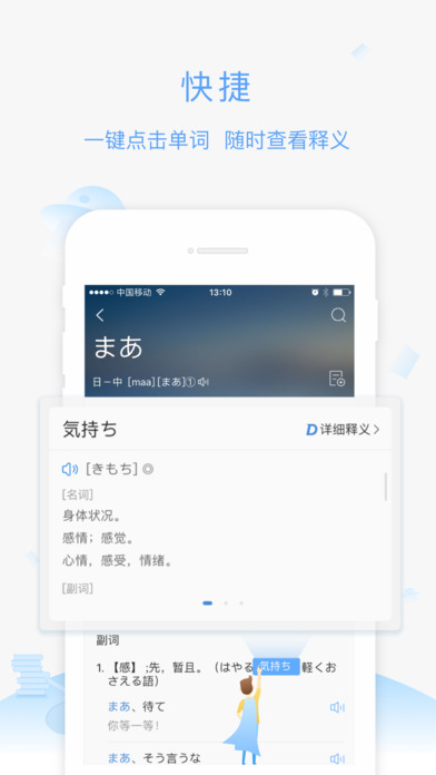 沪江小D词典截图3