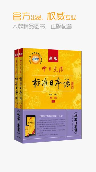 新版中日交流标准日本语截图1