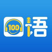 口語100