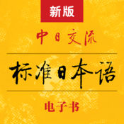 新版中日交流标准日本语LOGO