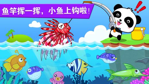 宝宝钓鱼截图2