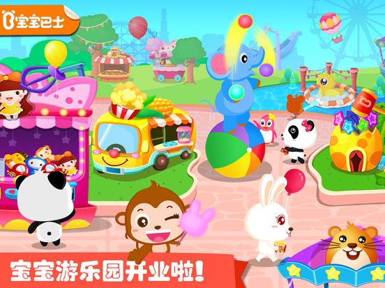 宝宝游乐园截图6