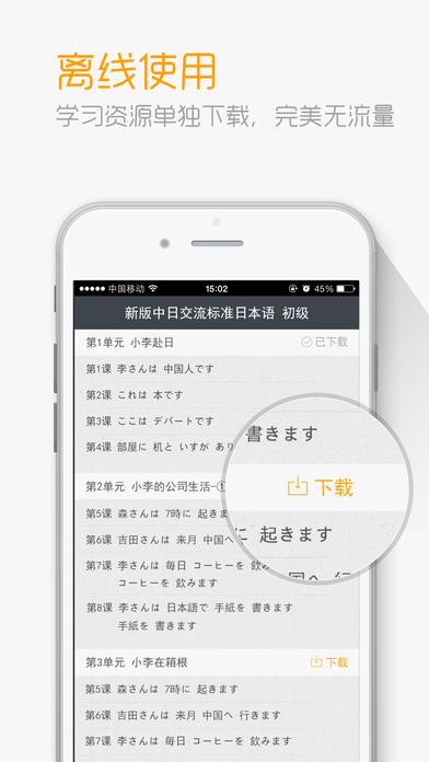 新版中日交流标准日本语截图5