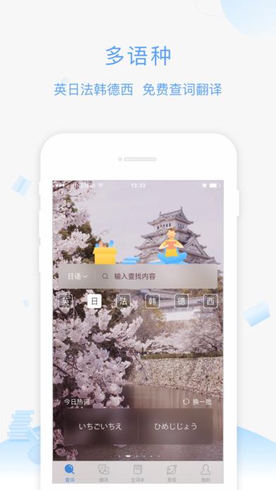 沪江小D词典截图2