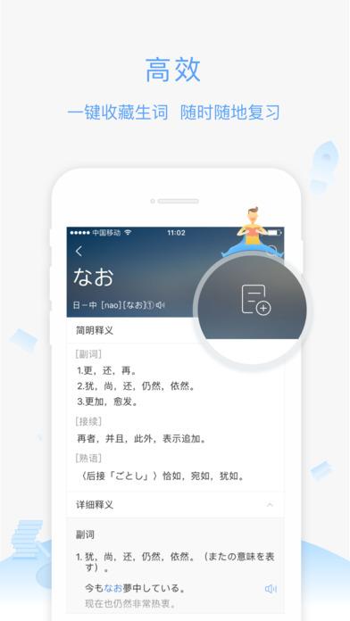 沪江小D词典截图5