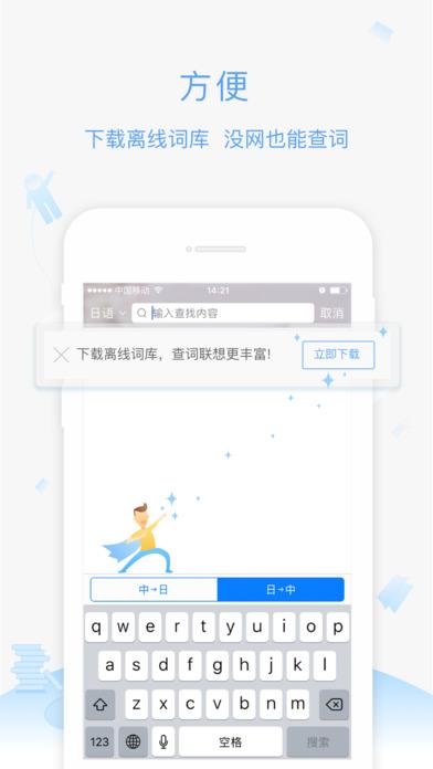 沪江小D词典截图4