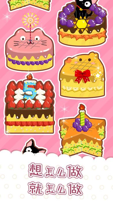 魔法蛋糕店截图3