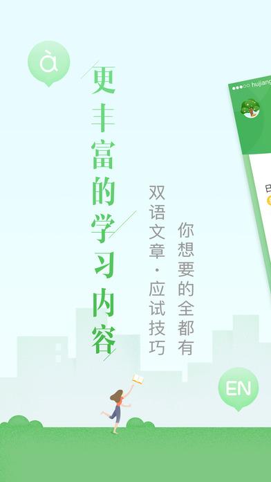 沪江网校截图1