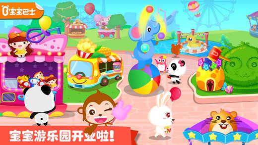 宝宝游乐园截图1
