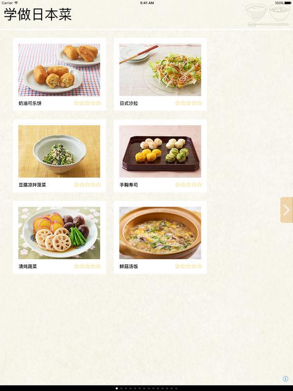 学做日本菜截图5