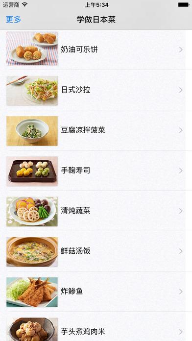 学做日本菜截图1