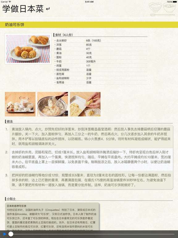 学做日本菜截图6