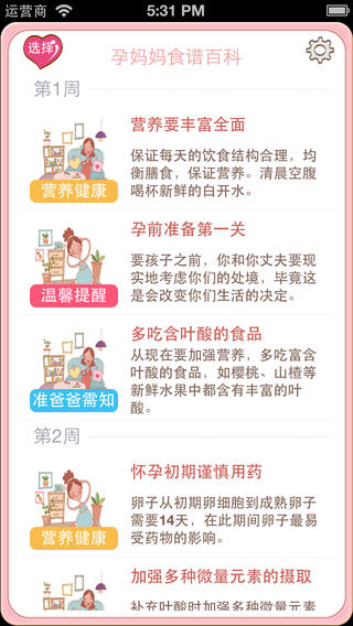 孕妇饮食需知截图2