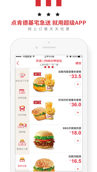 肯德基KFC(官方版)截图4