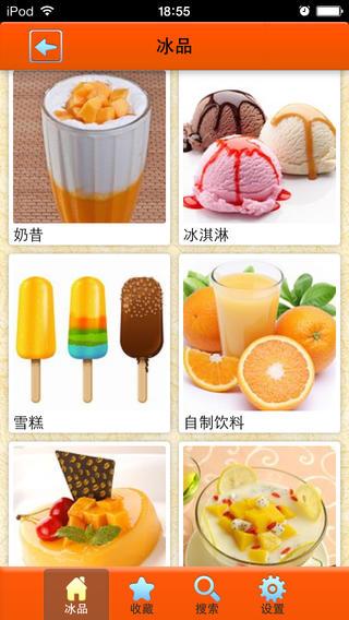 冰品饮料制作大全