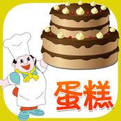 蛋糕做法大全免费版HDLOGO