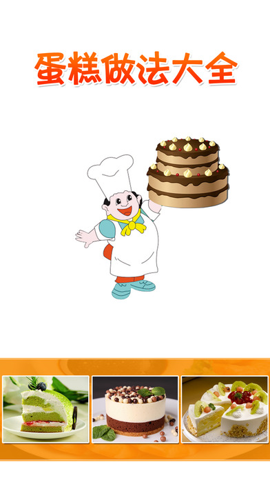 蛋糕做法大全免费版HD截图1