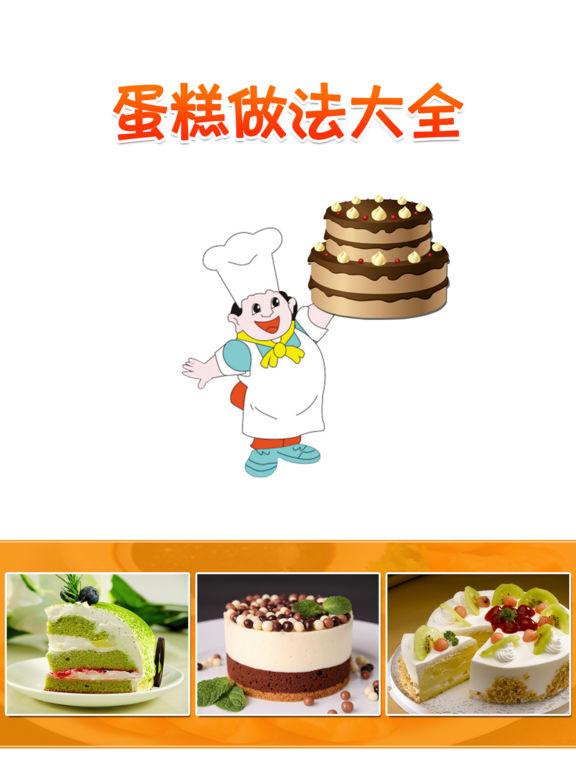 蛋糕做法大全免费版HD截图6