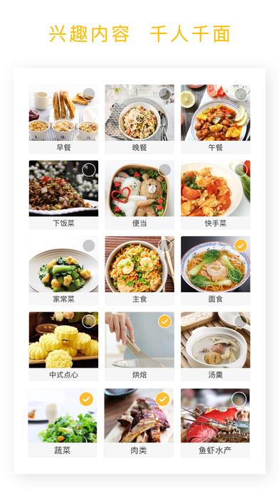 网上厨房截图3