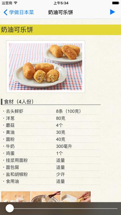 学做日本菜截图2