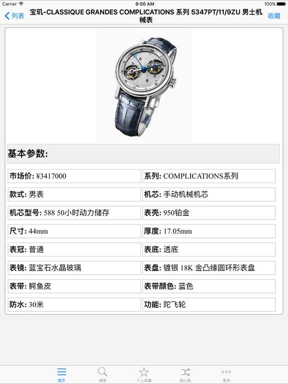 手表大全截图3