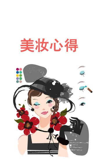 发型设计与脸型搭配截图1
