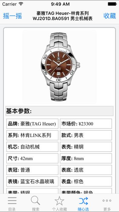 手表大全截图1