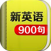 英语900句初级HD