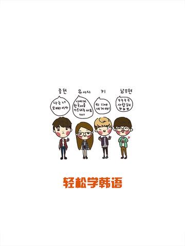 轻松学韩语截图4