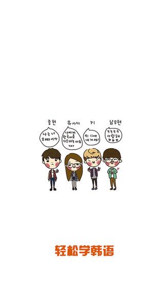 轻松学韩语截图1