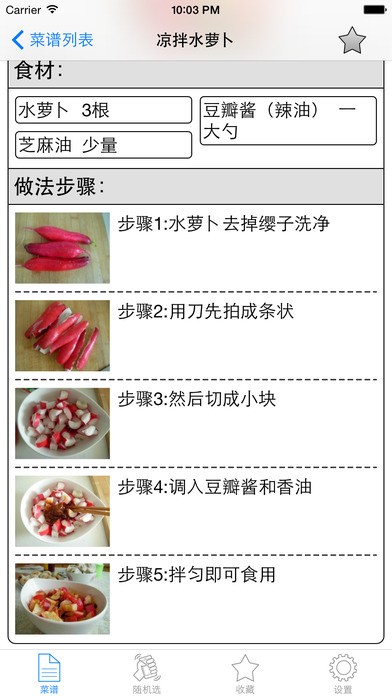 凉菜大全家常菜谱美食杰下厨房HD截图3