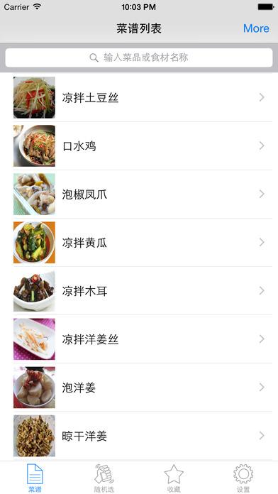 凉菜大全家常菜谱美食杰下厨房HD截图4