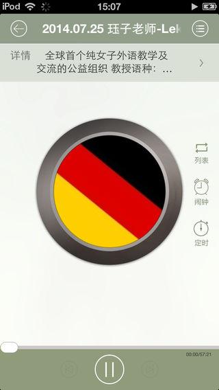 零基础德语入门截图3