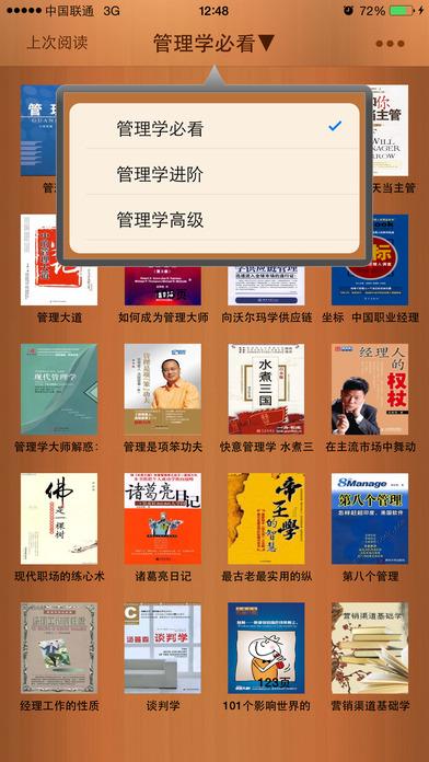 管理学书籍截图2
