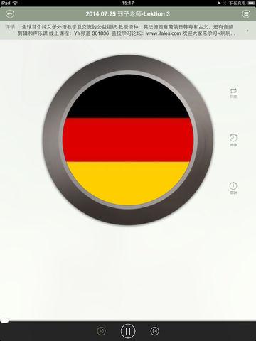 零基础德语入门截图6