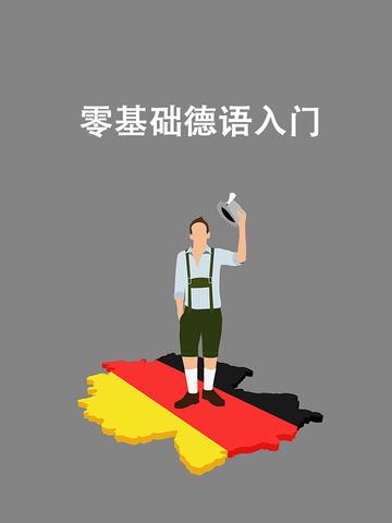 零基础德语入门截图4