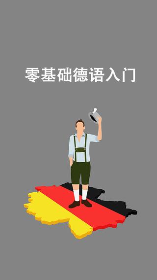 零基础德语入门截图1