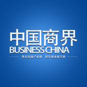 《中国商界》杂志